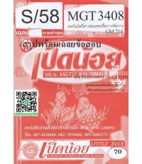สรุปพร้อมเฉลยข้อสอบ MGT3408 เทคโนโลยีสารสนเทศเพื่อการจัดการ (เป็ดน้อย)
