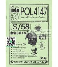 ชีทข้อสอบ POL4147 เหตุการณ์ปัจจบุันในการเมืองไทย อัตนัย 6 ข้อ ม.ราม พี่เสก