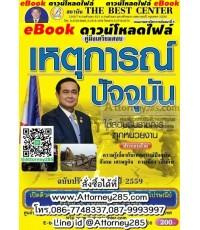 [ไฟล์ PDF]คู่มือ แนวข้อสอบ เหตุการณ์ปัจจุบัน สังคม เศรษฐกิจ การเมือง 2559 พร้อมเฉลย