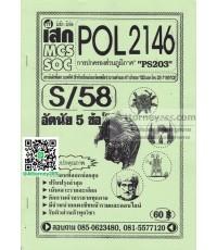 ชีทข้อสอบ POL2146 การปกครองส่วนภูมิภาค อัตนัย ม.ราม พี่เสก