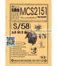 ชีทข้อสอบ MCS2151 สื่อมวลชนสัมพันธ์ อัตนัย ม.ราม พี่เสก