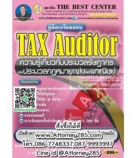 คู่มือ+สรุปเนื้อหา+แนวข้อสอบ TAX Auditor ความรู้เกี่ยวกับประมวลรัษฎากร และแพ่งและพาณิชย์ พร้อมเฉลย