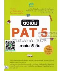 ติวเข้ม PAT5 แนวข้อสอบ ความถนัดทางวิชาชีพครู พิชิตข้อสอบเต็ม 100 เปอร์เซน ภายใน 5 วัน