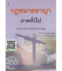 คำอธิบายกฎหมายอาญา ภาคทั่วไป ดร.ทวีเกียรติ มีนะกนิษฐ