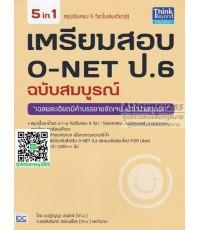 เตรียมสอบ O-NET ป.6 ฉบับสมบูรณ์ เนื้อหาพร้อมข้อสอบท้ายบท
