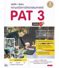 สรุปเข้ม+ข้อสอบความถนัดทางวิศวกรรมศาสตร์ PAT 3 เฉลยละเอียด