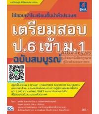 เตรียมสอบ ป.6 เข้า ม.1 ฉบับสมบูรณ์ โรงเรียนชั้นนำทั่วประเทศ