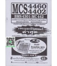 ชีทข้อสอบ MCS4460 MCS4402 การจัดการงานวิทยุกระจายเสียงและวิทยุโทรทัศน์ ม.ราม sheet for g