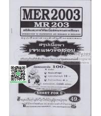 ชีทสรุปและข้อสอบ MER2003 MR203 สถิติและการวิจัยเบื้องต้นทางการศึกษา ม.ราม sheet for g