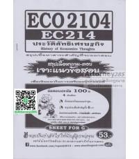 ชีทข้อสอบ ECO2104 EC214 ประวัติลัทธิเศรษฐกิจ ม.ราม sheet for g