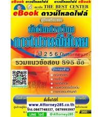 ไฟล์ PDF รวมแนวข้อสอบ นักเรียนโรงเรียนการไปรษณีย์ไทย 895 ข้อ พร้อมเฉลยละเอียด ปี 2560