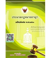 ประมวลกฎหมายอาญา แก้ไขเพิ่มเติม พ.ศ. 2560 สมชาย พงษ์พัฒนาศิลป์