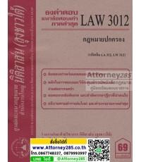 ชีทธงคำตอบ LAW 3012 กฎหมายปกครอง (นิติสาส์น ลุงชาวใต้) ม.ราม