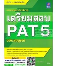 เตรียมสอบ ความถนัดทางวิชาชีพครู PAT5 แนวข้อสอบ กว่า 200 ข้อ พร้อมเฉลย