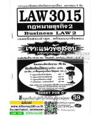 ชีทข้อสอบ LAW3015 กฎหมายธุรกิจ 2 ม.ราม sheet for g