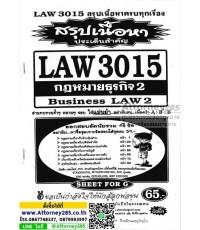 ชีทสรุปเนื้อหา LAW3015 กฎหมายธุรกิจ 2 ม.ราม sheet for g