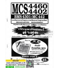 เจาะแนวข้อสอบ MCS4460 MCS4402 การจัดการงานวิทยุกระจายเสียงและวิทยุโทรทัศน์ ม.ราม sheet for g