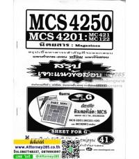ชีทสรุปและข้อสอบ MCS4250 MCS4201 นิตยสาร ม.ราม sheet for g