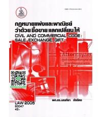 คำอธิบายประมวลกฎหมายแพ่งและพาณิชย์ ว่าด้่วยซื้อขาย แลกเปลี่ยน ให้ LAW 2005 มณทิชา ภักดีคง
