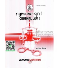 กฎหมายอาญา 1 LAW 2006 วินัย ล้ำเลิศ