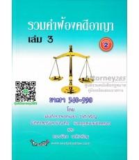 รวมคำฟ้องคดีอาญา เล่ม 3 มาตรา 340-398 พ.ต.อ.เมธา วาดีเจริญ