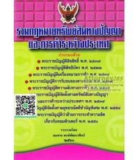 รวมกฎหมายทรัพย์สินทางปัญญาและการค้าระหว่างประเทศ สมชาย พงษ์พัฒนาศิลป์