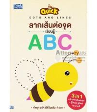 Quick Dots and Lines ลากเส้นต่อจุด เรียนรู้ ABC ทำทุกอย่างได้ในเล่มเดียว