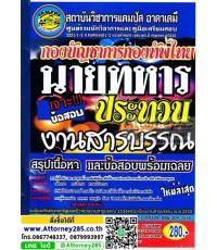 คู่มือเนื้อหา เจาะแนวข้อสอบ งานสารบรรณ นายทหารประทวน กองบัญชาการกองทัพไทย พร้อมเฉลย