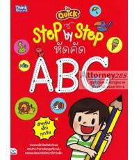 QUICK STEP-BY-STEP หัดคัด ABC สำหรับเด็กทุกวัย