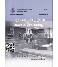 กฎหมายวิธีสบัญญัติ 3 : วิธีพิจารณาความอาญา 41343 เล่ม 3 (หน่วยที่ 11-15) รชฏ เจริญฉ่ำและคณะ