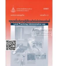 กฎหมายเกี่ยวกับการปฏิบัติงานสำหรับนักปกครองท้องที่ 33307 เล่ม 2 (หน่วยที่ 8-15) วิกรณ์ รักษ์ปวงชนและ
