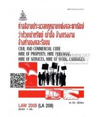 คำอธิบายประมวลกฎหมายแพ่งและพาณิชย์ว่าด้วยเช่าทรัพย์ เช่าซื้อ จ้างแรงงานจ้างทำของและรับขน LAW 2008