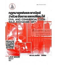 กฎหมายแพ่งและพาณิชย์ว่าด้วยซื้อขายแลกเปลี่ยนให้ LAW 2005 มณทิชา ภักดีคง