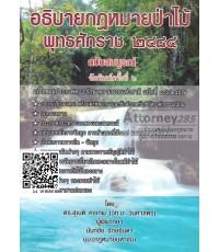 อธิบายกฎหมายป่าไม้ พุทธศักราช 2484 ฉบับสมบูรณ์ อธิบายกฎหมายป่าไม้ สุเนติ  คงเทพ