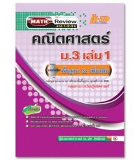 Math Review คณิต ม.3 เล่ม 1 (พื้นฐาน  เพิ่มเติม)