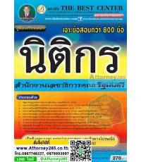คู่มือเตรียมสอบ+แนวข้อสอบ นิติกร สำนักงานเลขาธิการคณะรัฐมนตรี พร้อมเฉลย