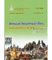 สังคมและวัฒนธรรมอาเซียน 10164 เล่ม 2 (หน่วยที่ 6-10) รศ.มัลลิกา มัสอูดี อ.วริณาฐ พิทักษ์วงวานและคณะ