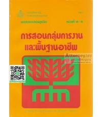 การสอนกลุ่มการงานและพื้นฐานอาชีพ 21423 เล่ม 2 (หน่วยที่ 10-15) ศิริลักษณ์ ศรีกมลและคณะ
