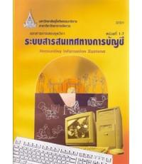 ระบบสารสนเทศทางการบัญชี เล่ม 1 (หน่วยที่ 1-7) รศ.อุทัยวรรณ จรุงวิภูและคณะ