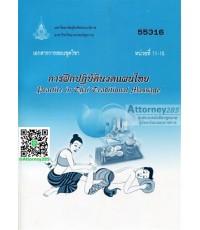 การฝึกปฏิบัตินวดแผนไทย (Practice in Thai Traditional Massage) 55316 เล่ม 3 (หน่วยที่ 11-15)