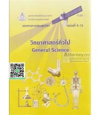 วิทยาศาสตร์ทั่วไป (General Science) 71201 เล่ม 2 (หน่วยที่ 9-15) รศ.ดร.นวลจิตต์ เชาวกีรติพงศ์ และคณะ