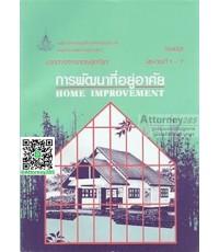 การพัฒนาที่อยู่อาศัย (Home Improvement ) 70433 เล่ม 1 (หน่วยที่ 1-7) ผศ.ลดา รัตกสิกร และคณะ