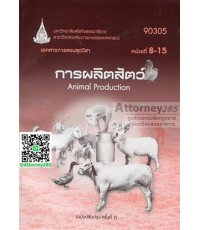 การผลิตสัตว์ (Animal Production) 90305 เล่ม 2 (หน่วยที่ 8-15) อ.คณธิศ มุ่งจองกลางกุล