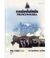 การเมืองในรัสเซีย POL3180 (PS342) รศ.การุณลักษณ์ พหลโยธิน