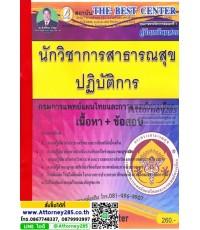 คู่มือสอบ แนวข้อสอบ นักวิชาการสาธารณสุข กรมการแพทย์แผนไทยและการแพทย์ทางเลือก พร้อมเฉลย