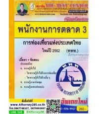 คู่มือเตรียมสอบ พนักงานการตลาด 3. การท่องเที่ยวแห่งประเทศไทย ททท