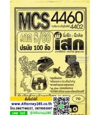 ชีทข้อสอบ MCS4460 การจัดการงานวิทยุและวิทยุโทรทัศน์ ม.ราม พี่เสก