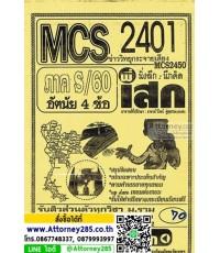 ชีทข้อสอบ MCS2401 ข่าววิทยุกระจายเสียง อัตนัย ม.ราม พี่เสก