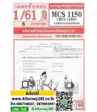 เฉลยข้อสอบ MCS 1150 (MCS 1100) การสื่อสารมวลชนเบื้องต้น ภาคล่าสุด