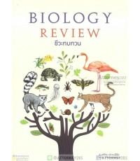 ชีวะทบทวน THE BIOLOGY REVIEW